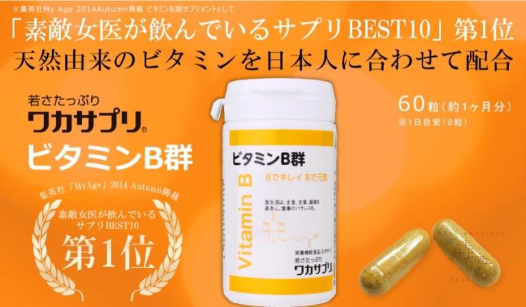 美容と健康にはビタミンB