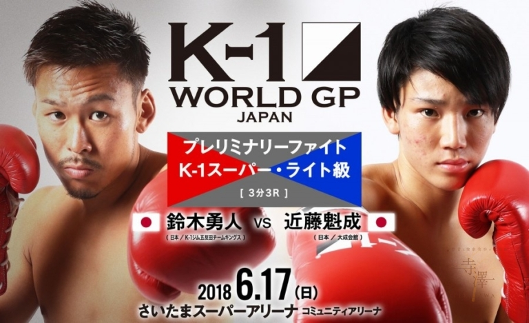 K-1 WORLD GP 近藤魁成 vs 鈴木勇人