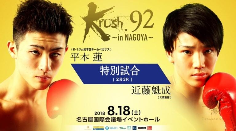 K-1 Krush.92 近藤魁成 vs 平本蓮