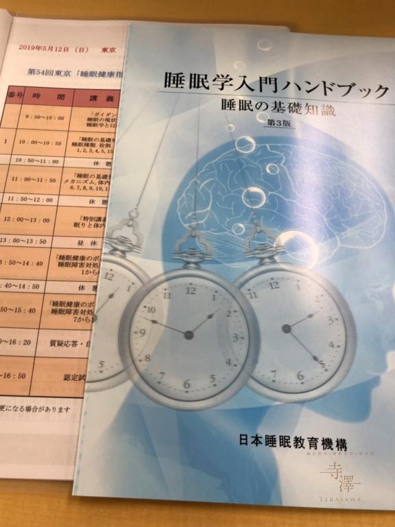 日本睡眠教育機構:睡眠学入門ハンドブック