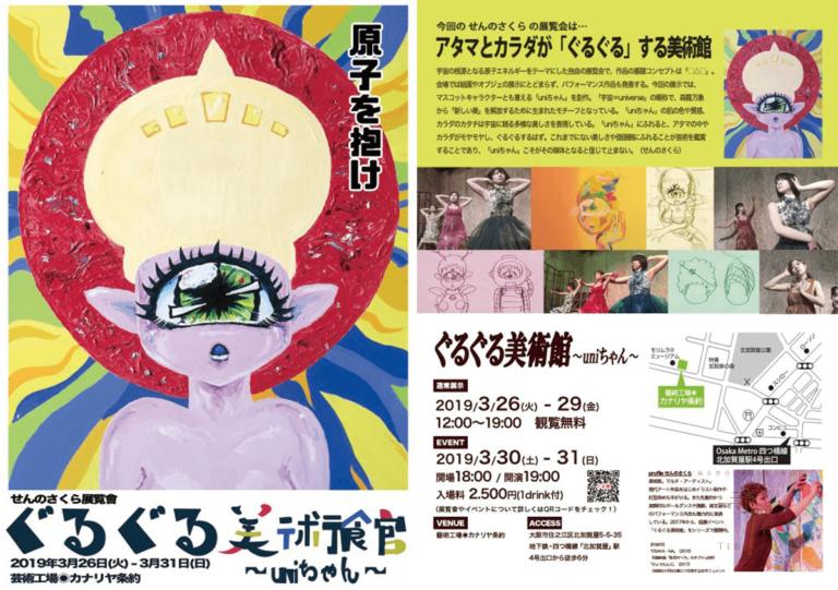 せんのさくら個展「ぐるぐる美術館〜uniちゃん〜」