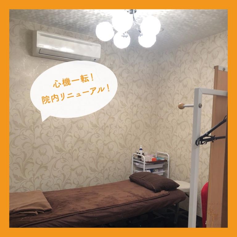 寺澤鍼灸整骨院