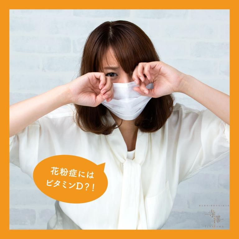 花粉症やアレルギー症状にはビタミンDが効果的