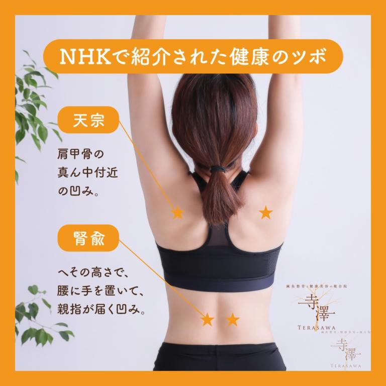 NHKの番組で紹介された健康のツボ