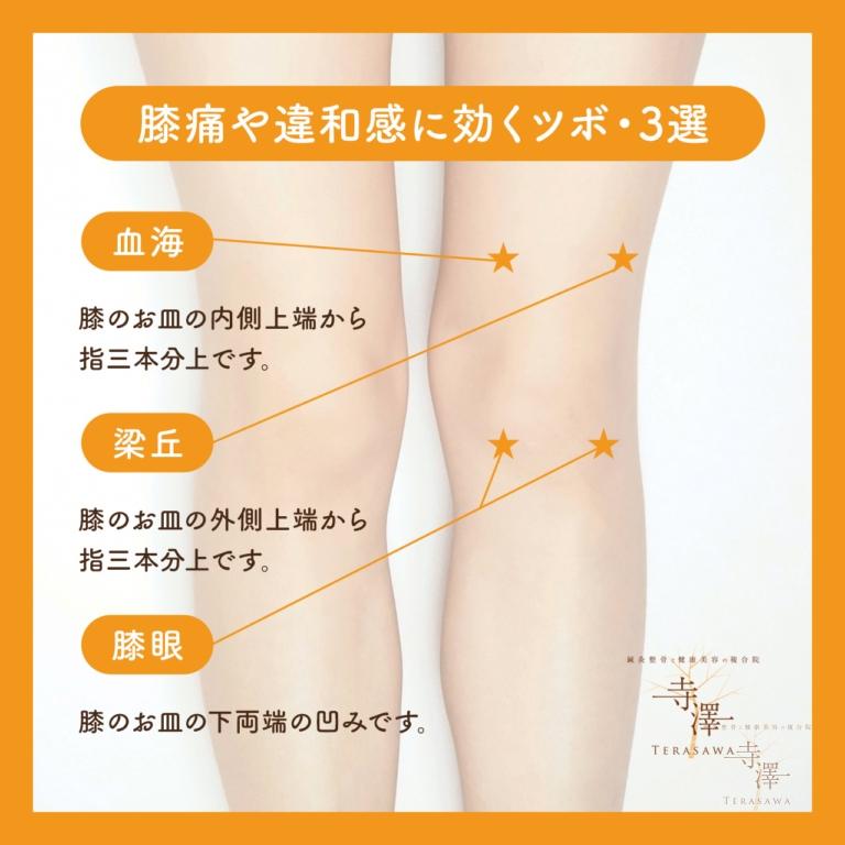 膝痛や違和感に効くツボ