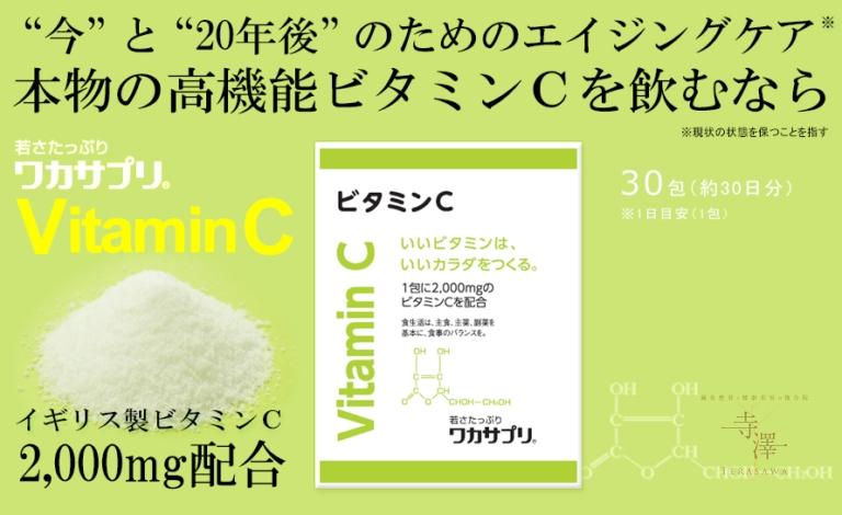 ワカサプリの高機能ビタミンC
